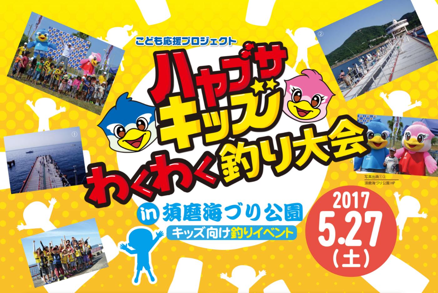 ハヤブサキッズわくわく釣り大会in須磨海づり公園