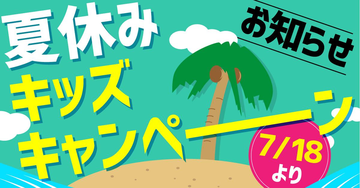 「夏休みキッズキャンペーン」開催のお知らせ