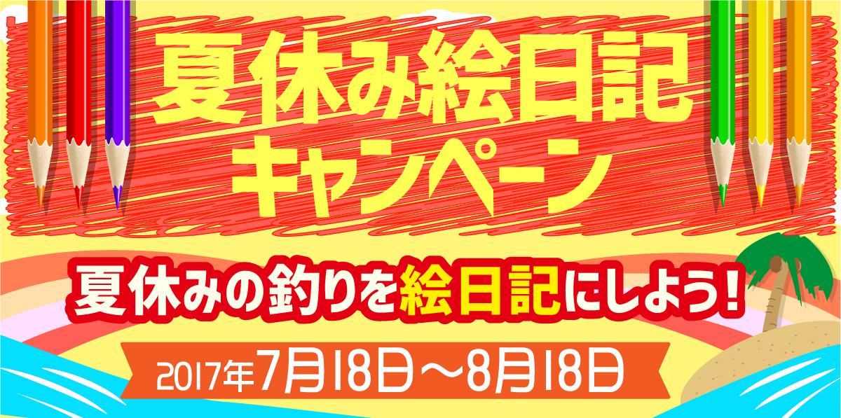 夏休み絵日記キャンペーン