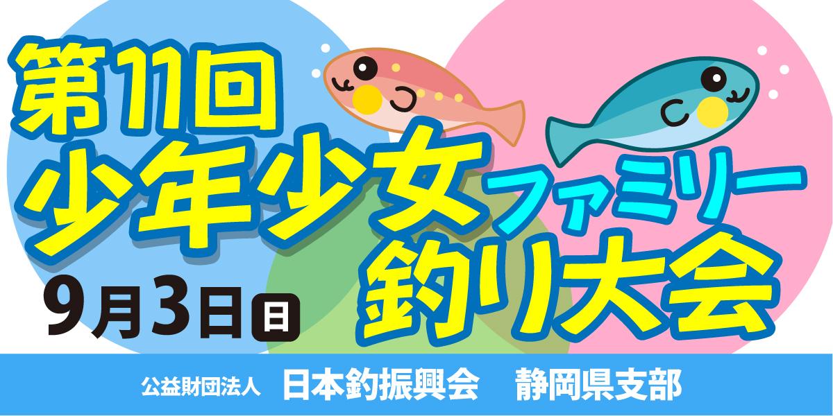 第11回少年少女ファミリー釣り大会