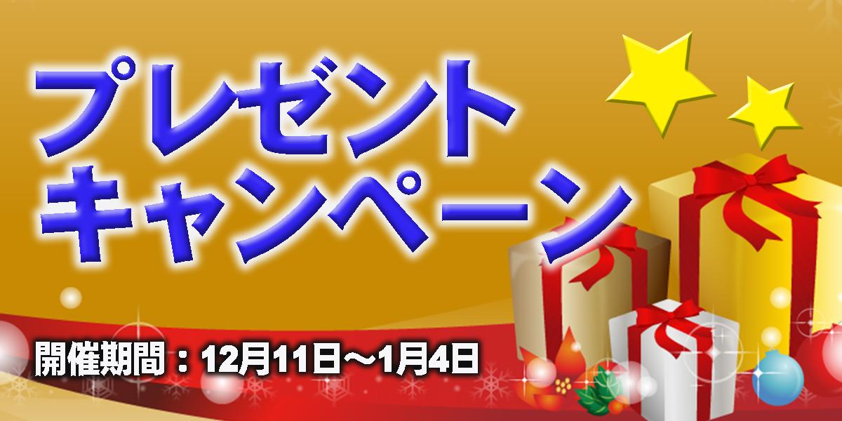 ジャパンフィッシングショー入場券プレゼントキャンペーン