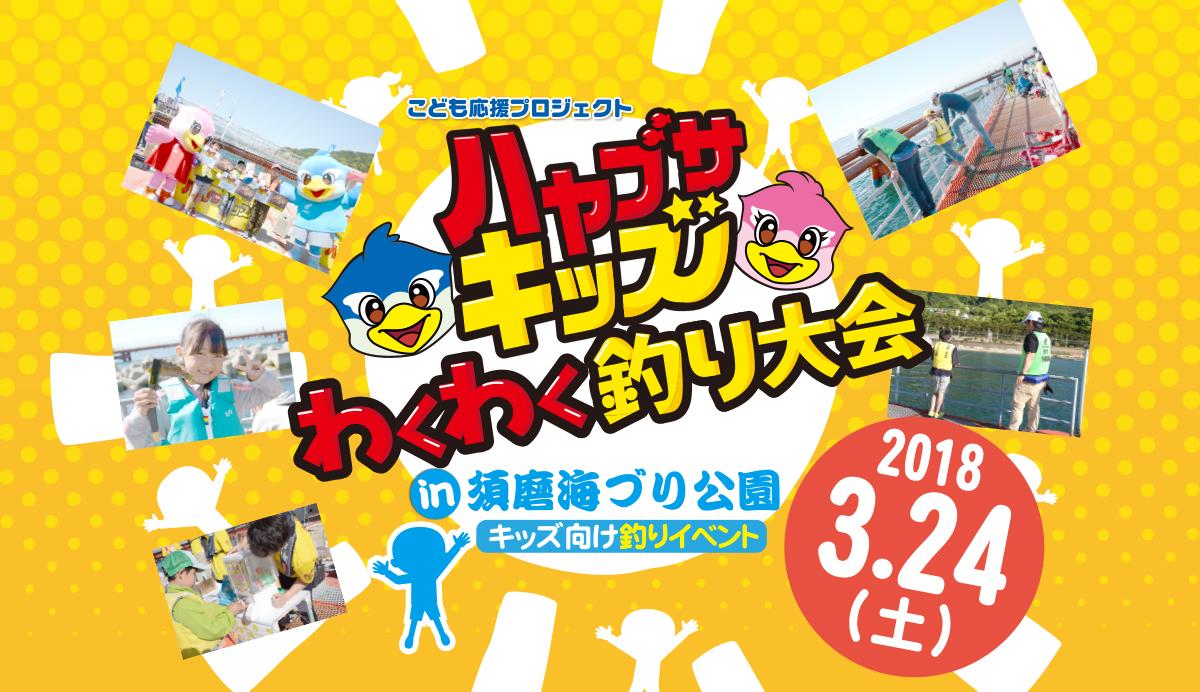 ハヤブサキッズわくわく釣り大会in須磨海づり公園(3/24)