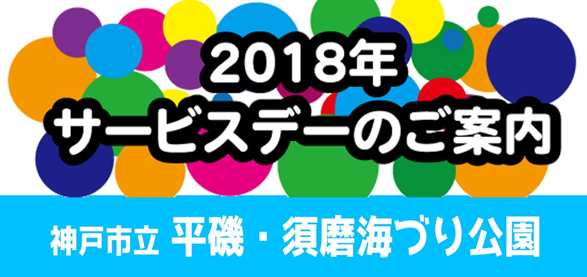 【サービスデー一覧】平磯・須磨海づり公園