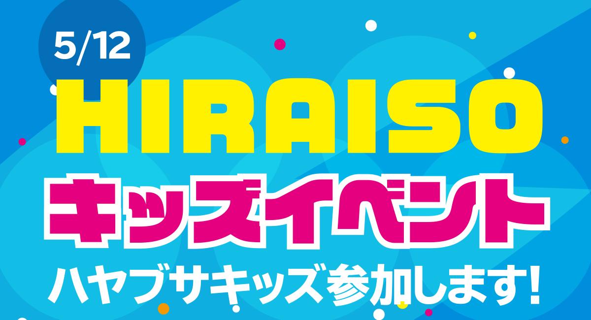 「HIRAISOキッズイベント5月12日」にハヤブサキッズが参加します。