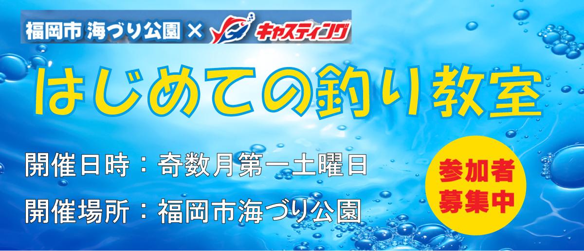 はじめての釣り教室(7/7・9/1・11/3)