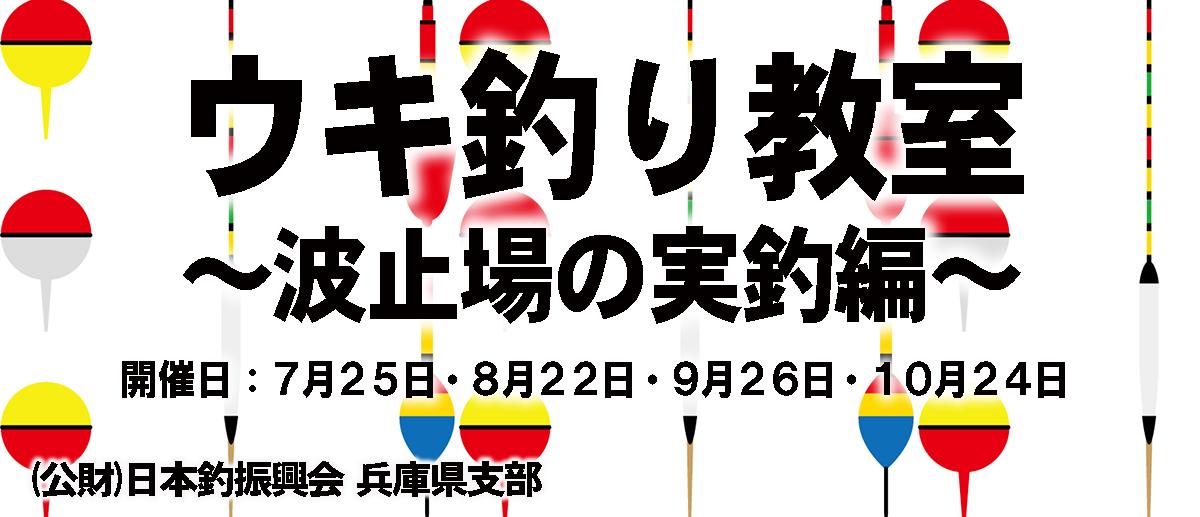 にっちょうしんウキ釣り教室(7/25・8/22・9/26・10/4)