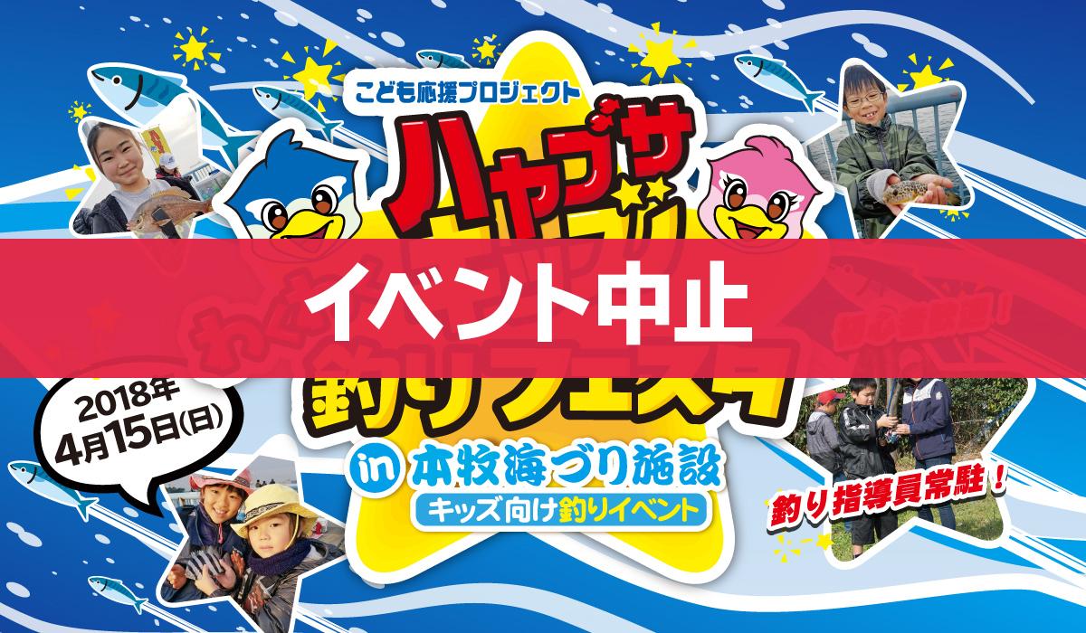 【イベント中止のお知らせ】ハヤブサキッズわくわく釣りフェスタin本牧海づり施設