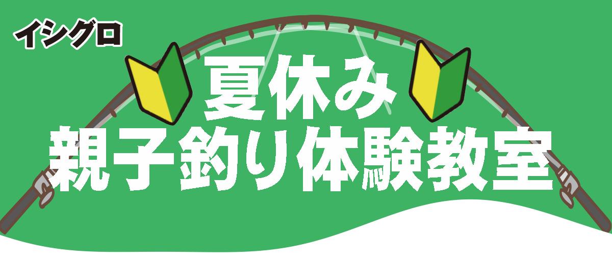 緑ヶ浜公園 夏休み親子釣り体験会(7~8月)