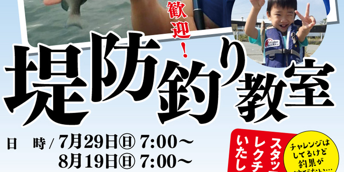 愛知県店舗主催 堤防釣り教室<7月29日・8月19日開催>