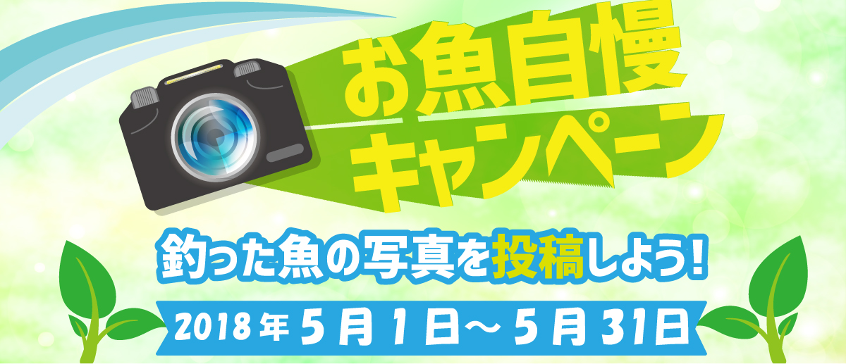 お魚自慢キャンペーン2018