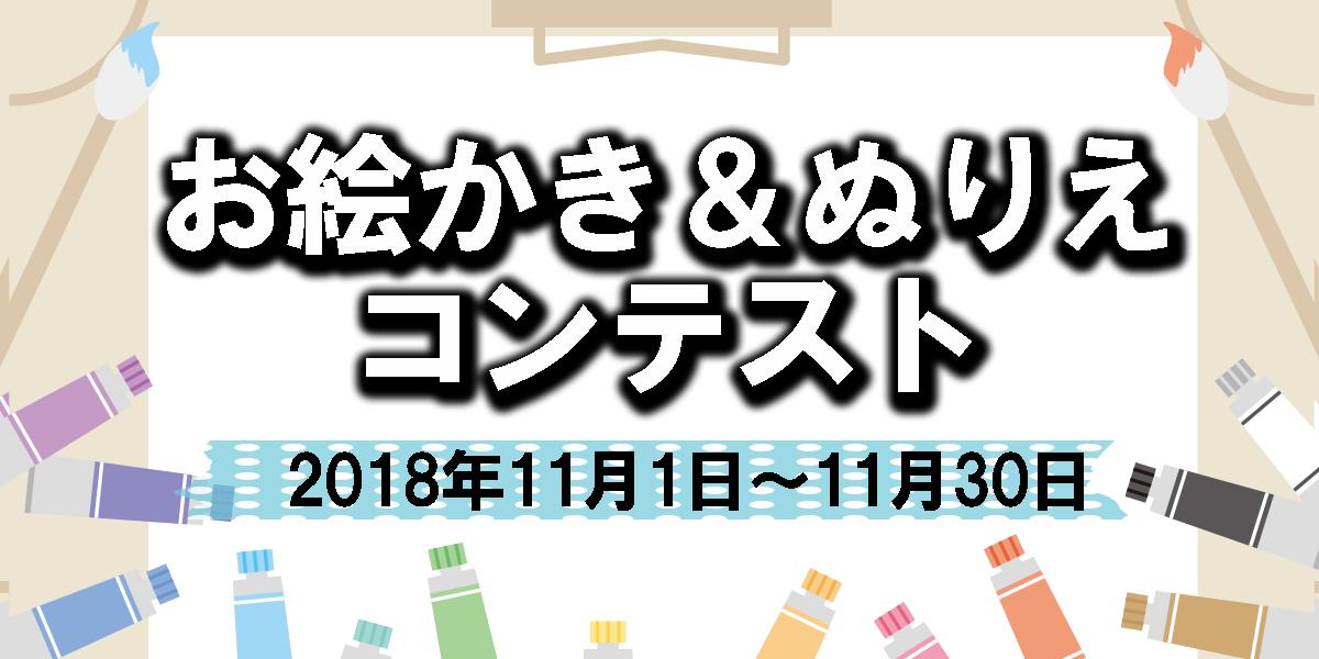 お絵かき&ぬりえコンテスト2018