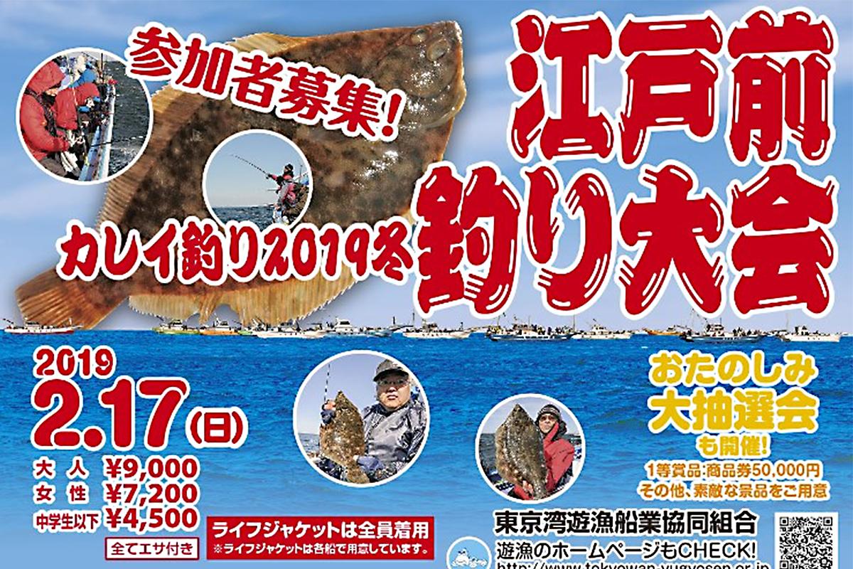 第15回・江戸前釣り大会~カレイ2019~19/2/17(日)