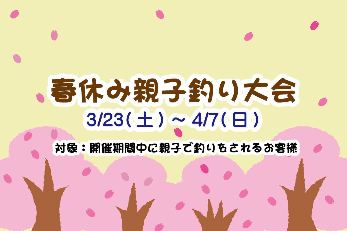 春休み親子釣り大会19/3/27(土)~4/7(日)