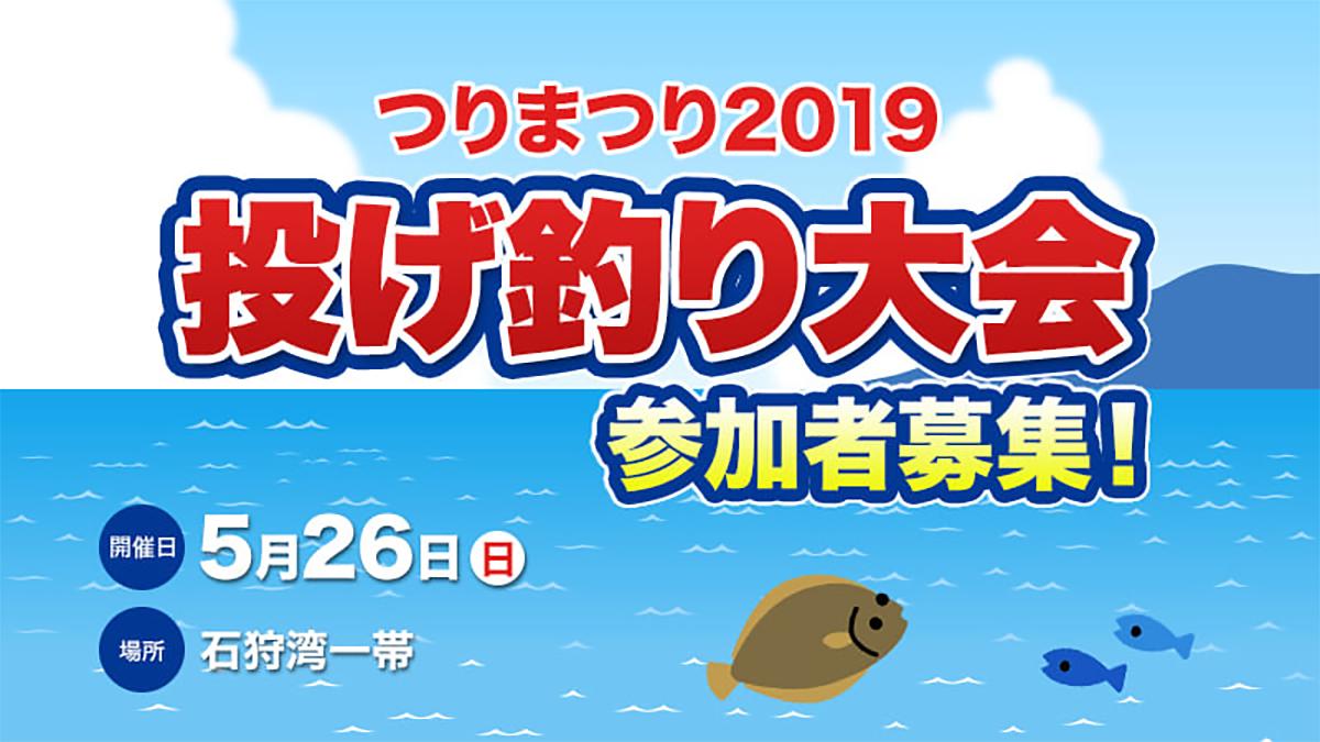 つりまつり 2019投げ釣り大会 19/5/26(日)