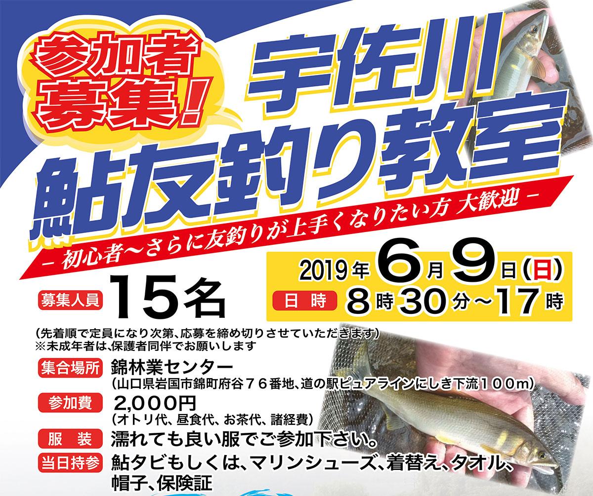 日釣振主催の「宇佐川鮎友釣り教室」19/6/9(日)