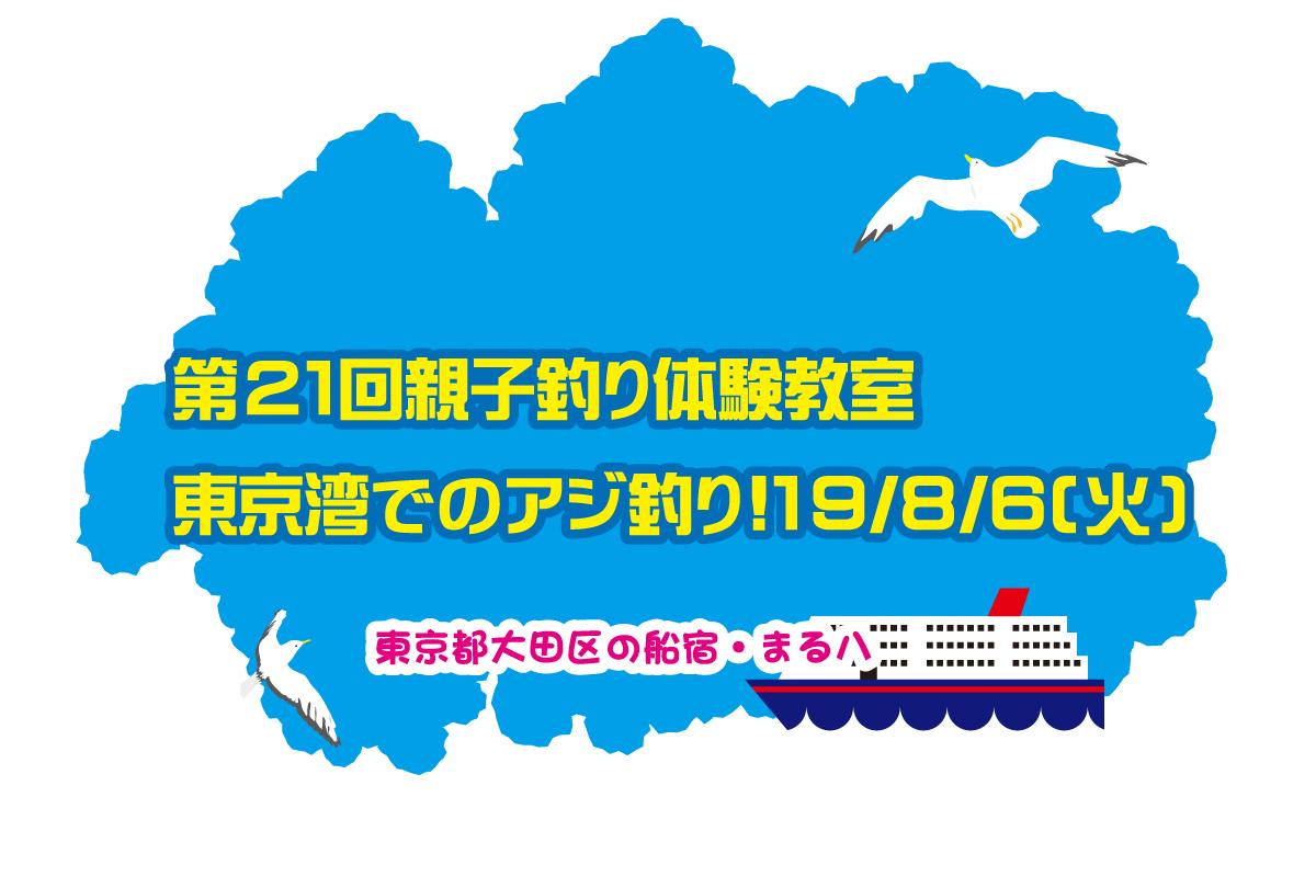 第21回親子釣り体験教室 東京湾でのアジ釣り!19/8/6(火)