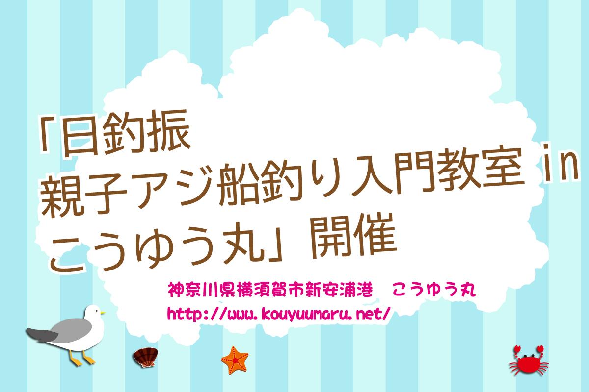親子アジ船釣り入門教室inこうゆう丸 19/5/26(日)