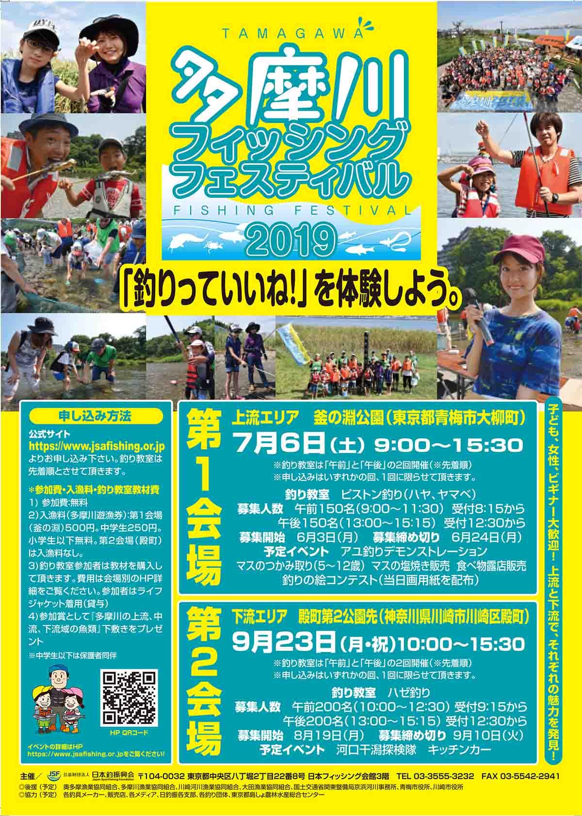 多摩川フィッシングフェスティバル 2019  19/7/6(土)_19/9/23(月・祝)