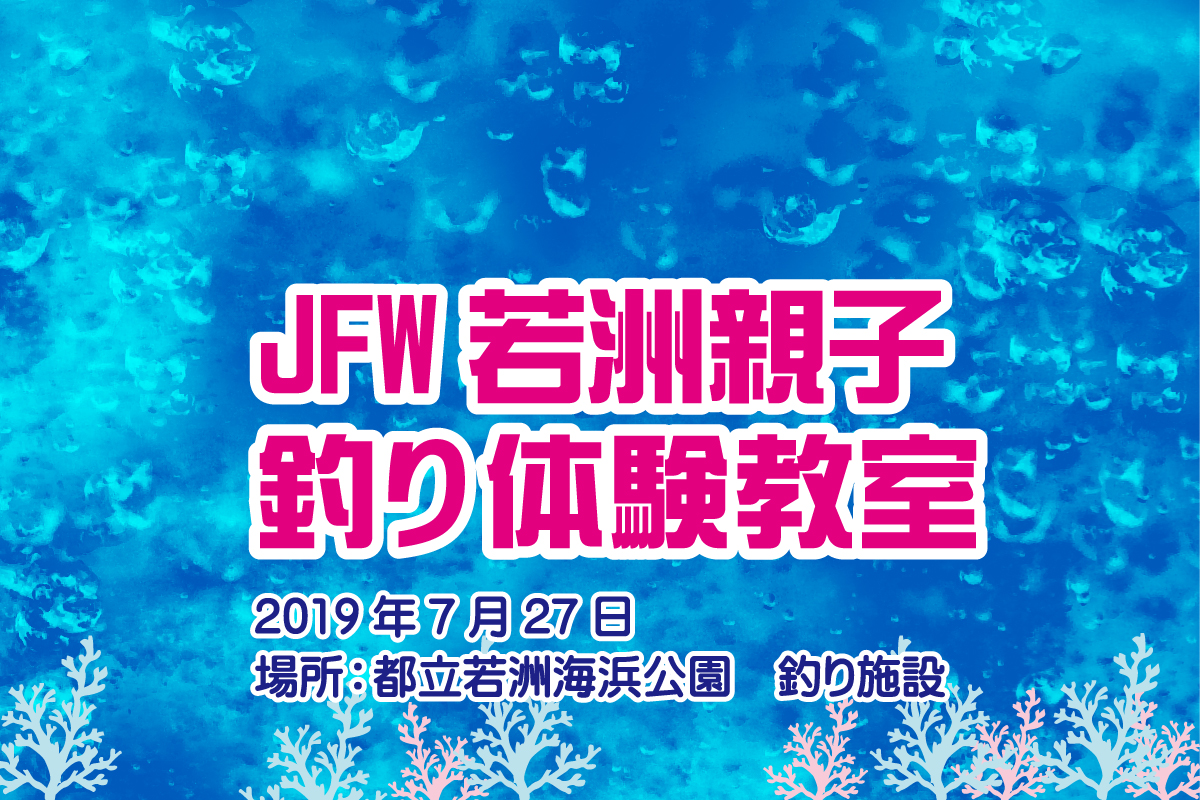 JFW若洲親子釣り体験教室19/7/27(土)