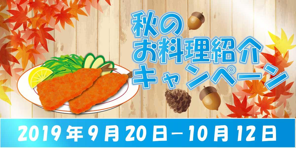 秋のお料理紹介キャンペーン
