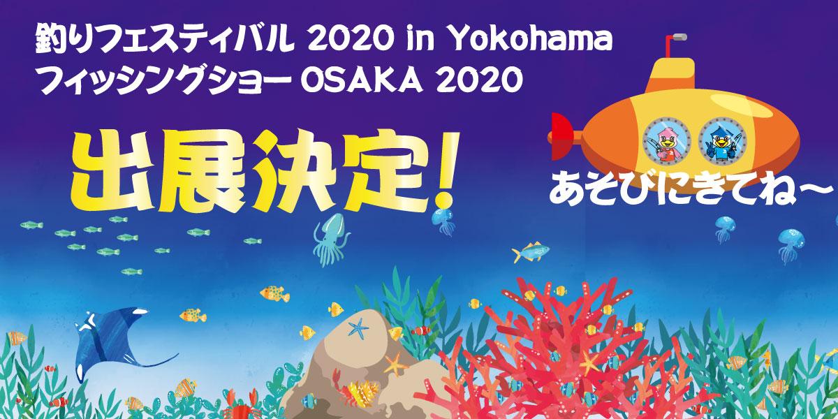 釣りフェスティバル・フィッシングショーOSAKA 出展決定!